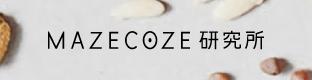 mazecoze研究所
